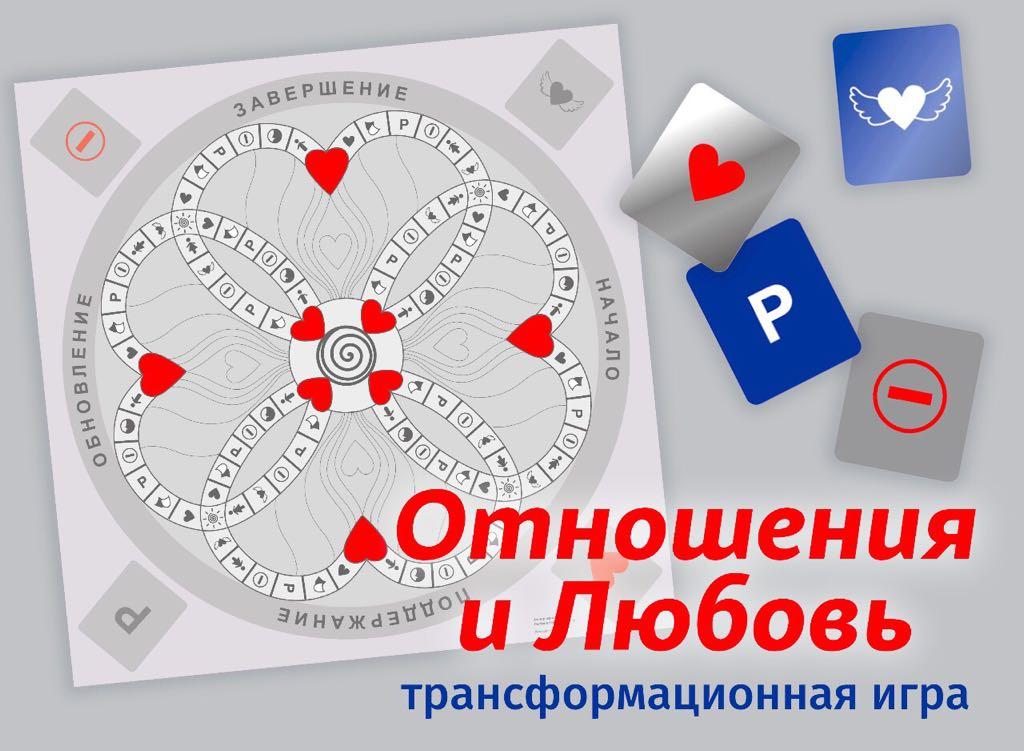 Трансформационная игра Отношения и Любовь Людмилы Ивановской